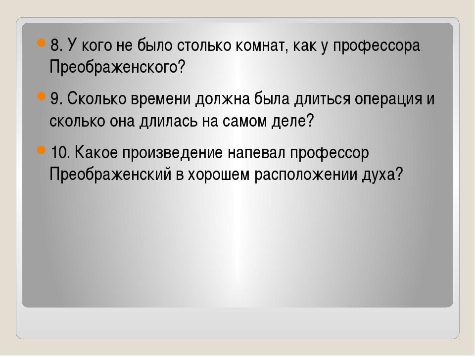 8. У кого не было столько комнат, как у профессора Преображенского? 9. Сколь...