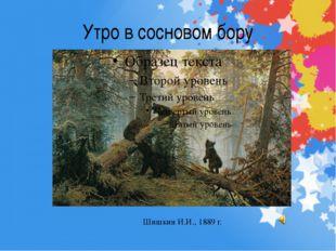 Утро в сосновом бору Шишкин И.И., 1889 г.
