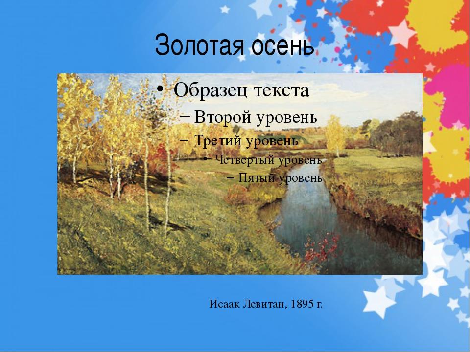 Золотая осень Исаак Левитан, 1895 г.