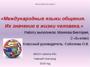 Научное общество учащихся «Международные языки общения. Их значение в жизни ч