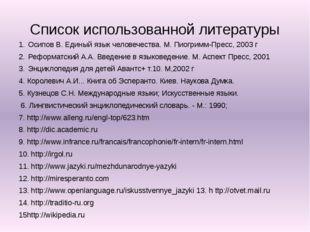 Список использованной литературы Осипов В. Единый язык человечества. М. Пиогр