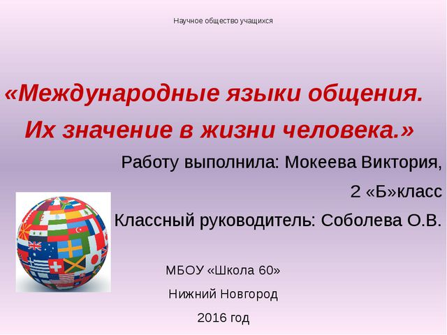 Научное общество учащихся «Международные языки общения. Их значение в жизни ч...