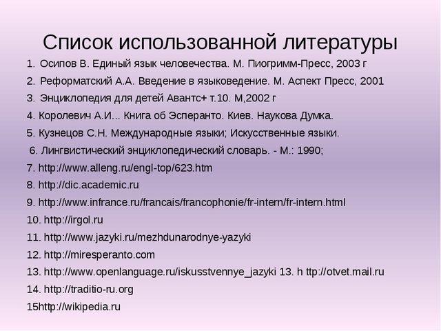 Список использованной литературы Осипов В. Единый язык человечества. М. Пиогр...