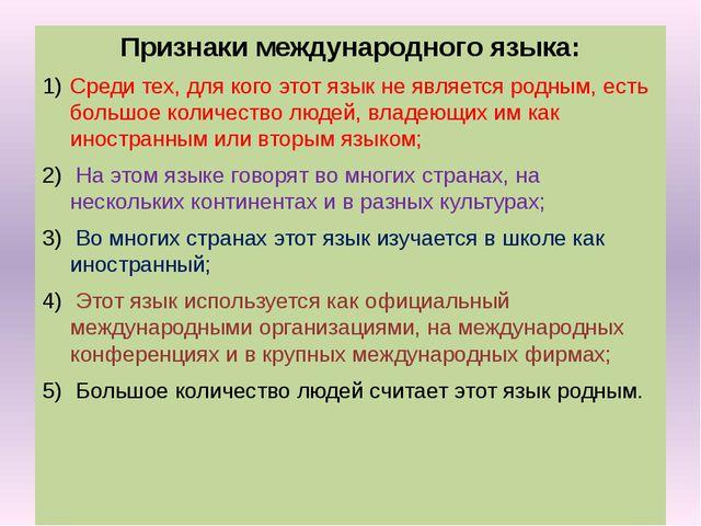 Признаки международного языка: Среди тех, для кого этот язык не является род...