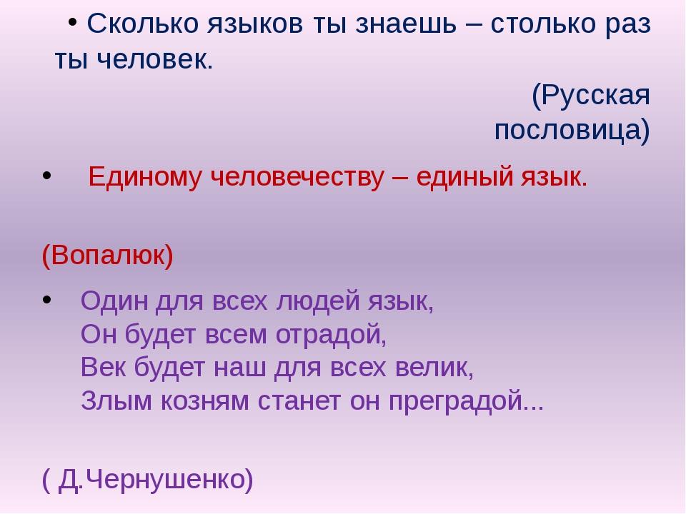 Сколько языков ты знаешь – столько раз ты человек. (Русская пословица) Едино...