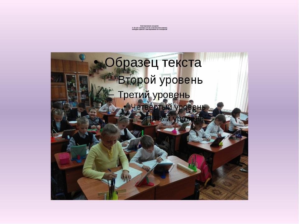 Анкетирование учащихся 2 «Б» (21 человек) и 6 «Б» классов (23 человека) мето...