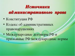 Источники административного права Конституция РФ Кодекс об административных п