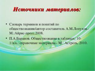 Словарь терминов и понятий по обществознанию/автор-составитель А.М.Лопухов.-