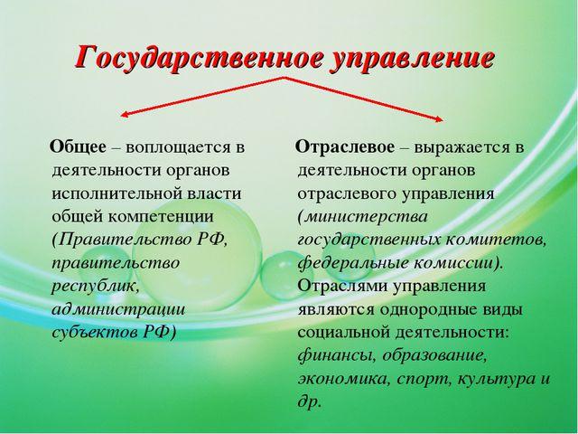 Государственное управление Общее – воплощается в деятельности органов исполни...