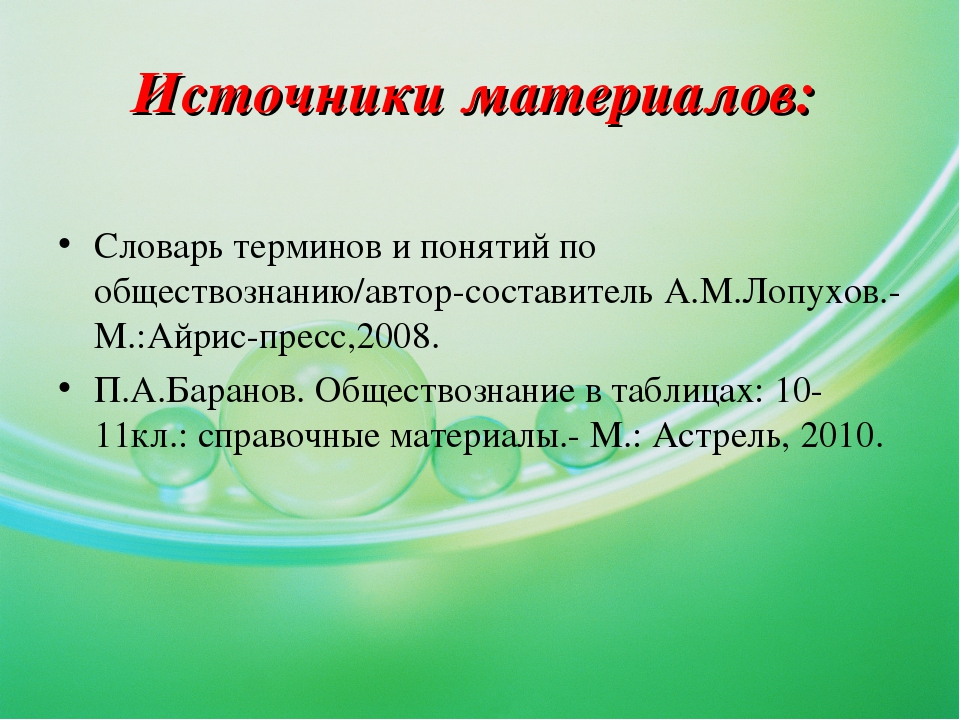 Словарь терминов и понятий по обществознанию/автор-составитель А.М.Лопухов.-...