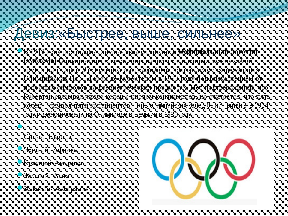 картинки презентации на тему олимпийские игры функционал