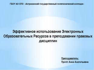 Преподаватель: Пропп Анна Анатольевна Эффективное использование Электронных О