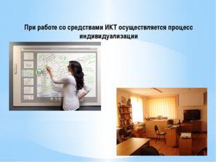 При работе со средствами ИКТ осуществляется процесс индивидуализации