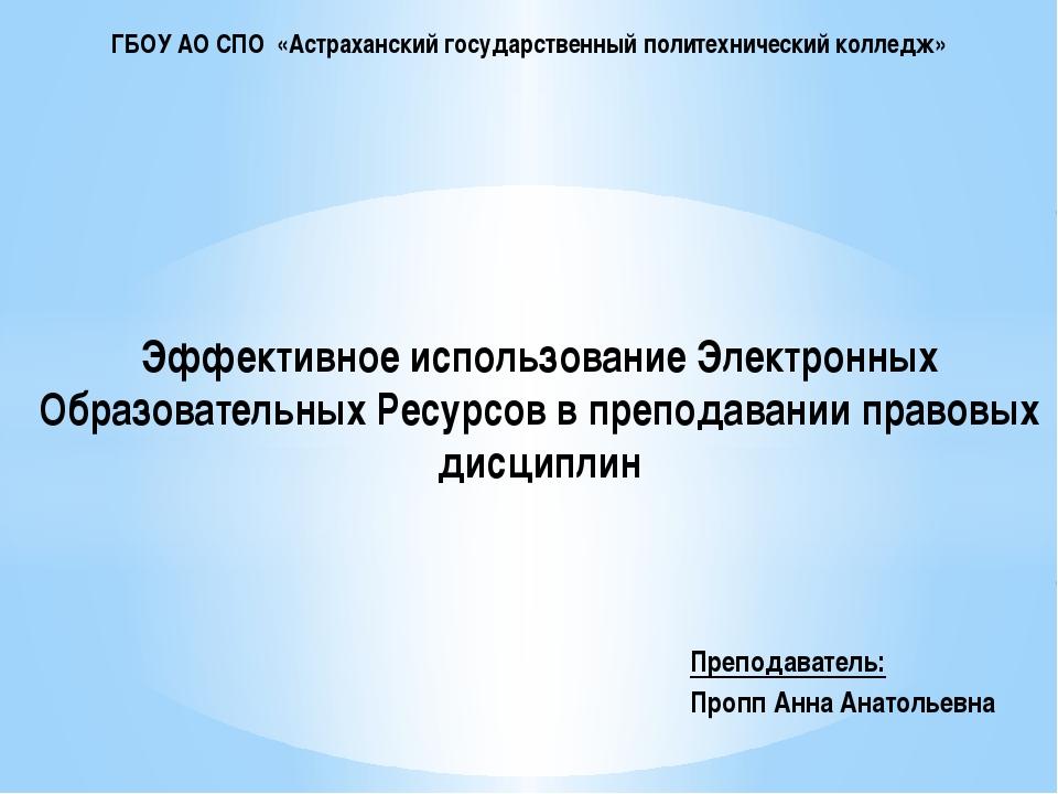 Преподаватель: Пропп Анна Анатольевна Эффективное использование Электронных О...