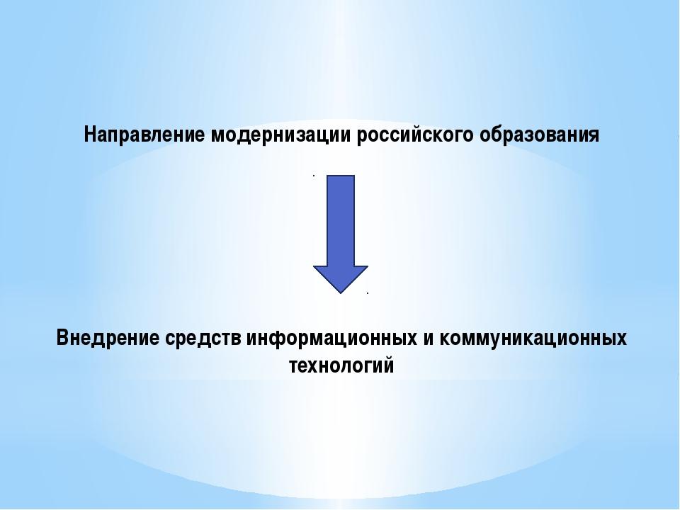 Направление модернизации российского образования Внедрение средств информацио...