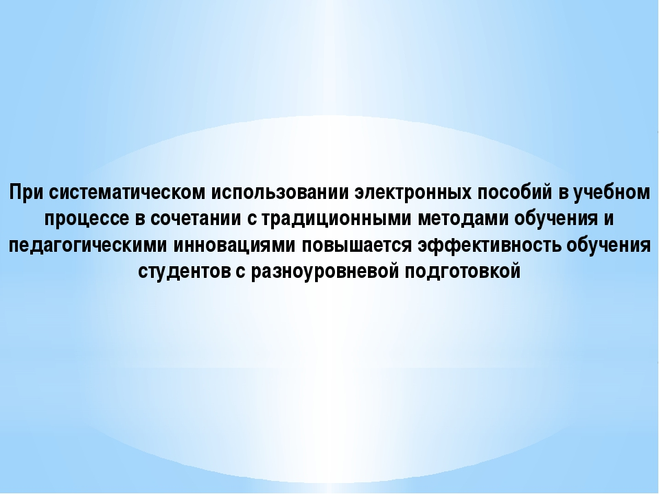 При систематическом использовании электронных пособий в учебном процессе в со...
