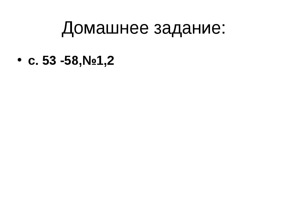 Домашнее задание: с. 53 -58,№1,2