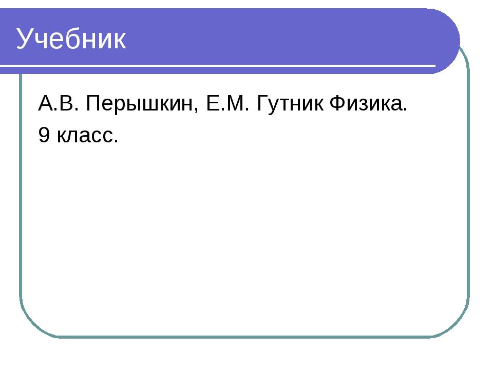 Учебник А.В. Перышкин, Е.М. Гутник Физика. 9 класс.