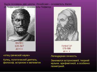 «отец греческой науки» Купец, политический деятель, философ, астроном и матем