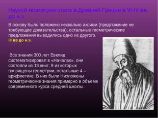 Наукой геометрия стала в Древней Греции в VI-IV вв. до н.э В основу было поло