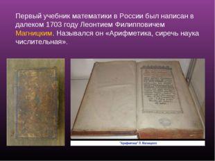 Первый учебник математики в России был написан в далеком 1703 году Леонтием Ф