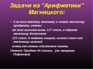"""Задачи из """"Арифметики"""" Магницкого: Случися некоему человеку к стене лестницу"""