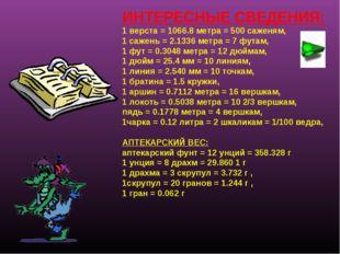 ИНТЕРЕСНЫЕ СВЕДЕНИЯ: 1 верста = 1066.8 метра = 500 саженям, 1 сажень = 2.1336
