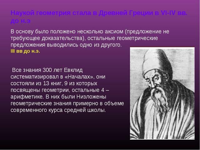 Наукой геометрия стала в Древней Греции в VI-IV вв. до н.э В основу было поло...