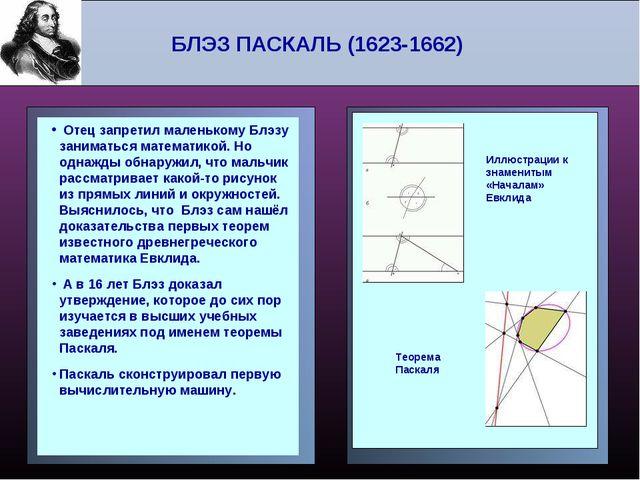 БЛЭЗ ПАСКАЛЬ (1623-1662) Отец запретил маленькому Блэзу заниматься математико...