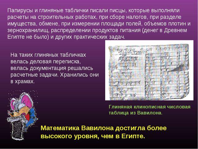Папирусы и глиняные таблички писали писцы, которые выполняли расчеты на строи...