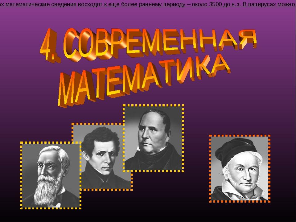 Наше знание древнеегипетской математики основано главным образом на двух папи...