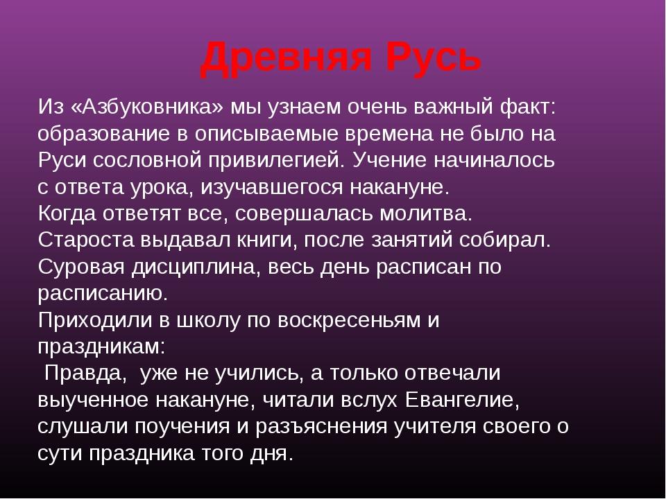 Древняя Русь Из «Азбуковника» мы узнаем очень важный факт: образование в опис...