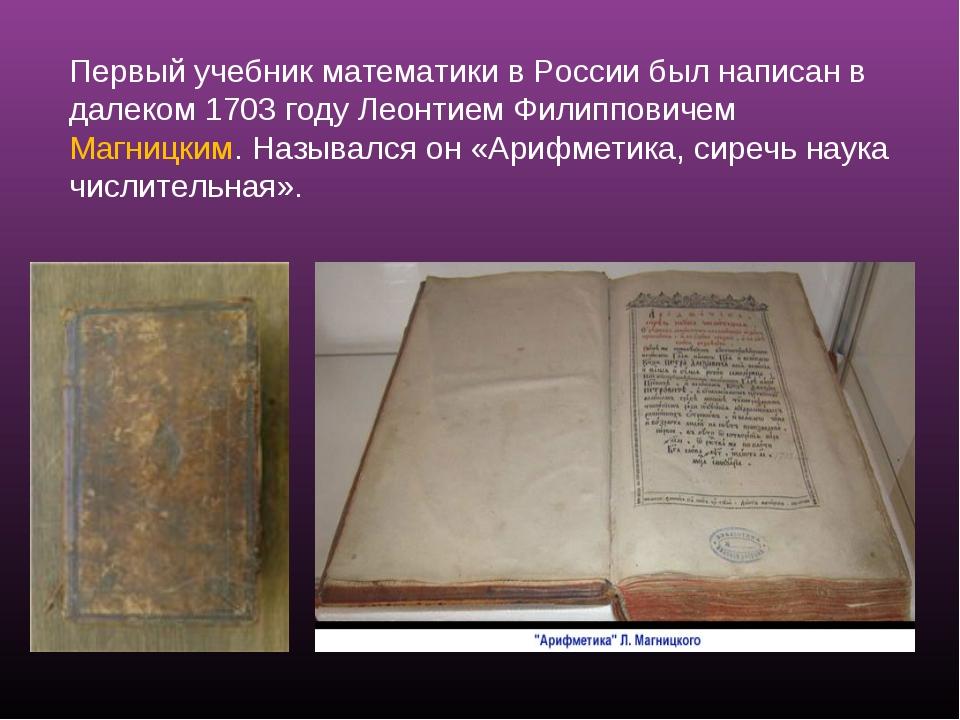 Первый учебник математики в России был написан в далеком 1703 году Леонтием Ф...