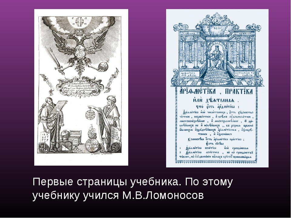 Первые страницы учебника. По этому учебнику учился М.В.Ломоносов