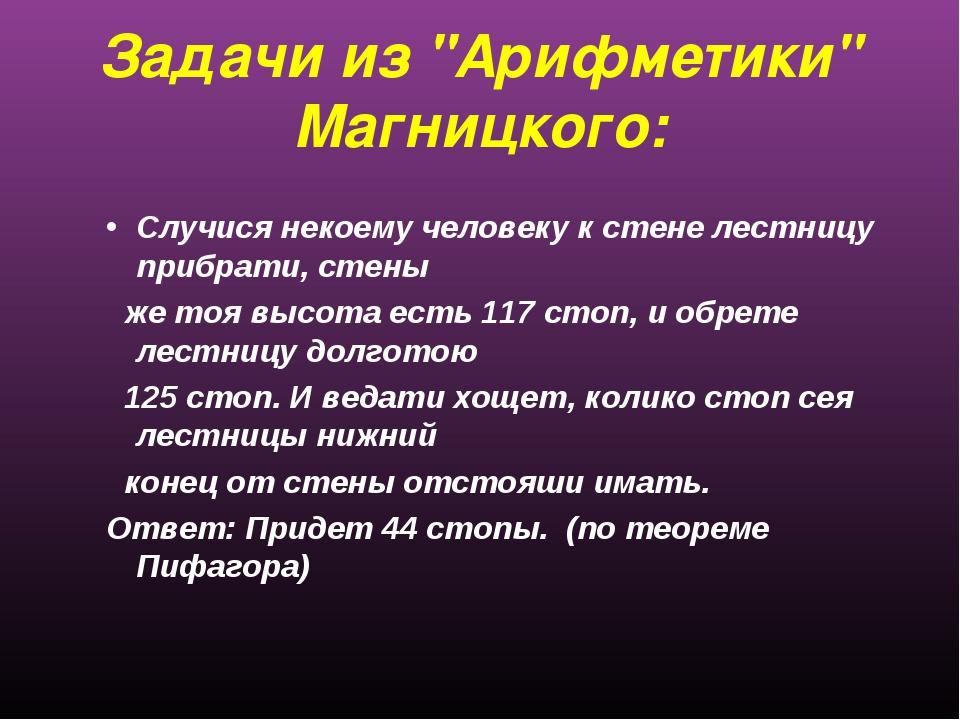 """Задачи из """"Арифметики"""" Магницкого: Случися некоему человеку к стене лестницу..."""