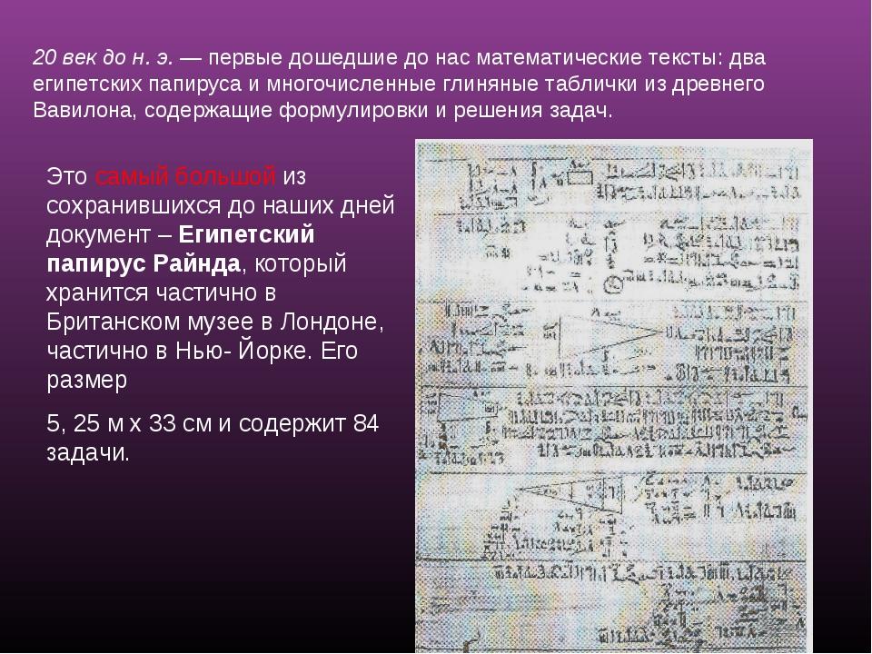 20 век до н. э. — первые дошедшие до нас математические тексты: два египетски...