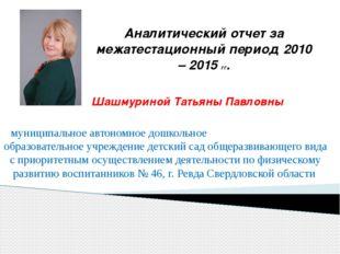 Шашмуриной Татьяны Павловны муниципальное автономное дошкольное образователь