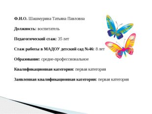 Ф.И.О. Шашмурина Татьяна Павловна Должность: воспитатель Педагогический стаж