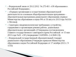 - Федеральный закон от 29.12.2012 № 273-ФЗ «Об образовании в Российской Федер