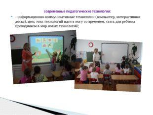 современные педагогические технологии: - информационно-коммуникативные технол