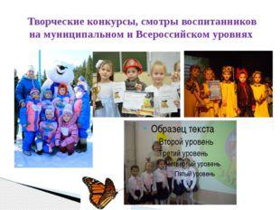 Творческие конкурсы, смотры воспитанников на муниципальном и Всероссийском ур