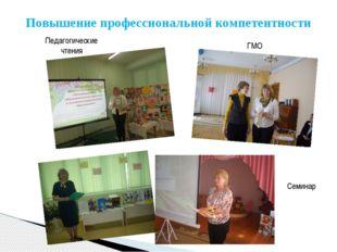 Повышение профессиональной компетентности Педагогические чтения ГМО Семинар