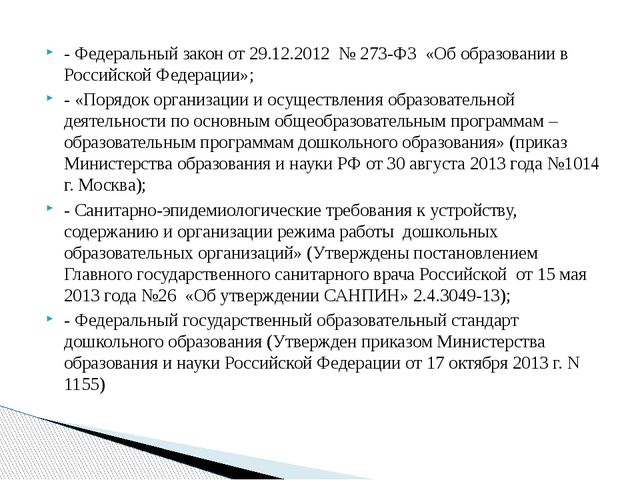- Федеральный закон от 29.12.2012 № 273-ФЗ «Об образовании в Российской Федер...