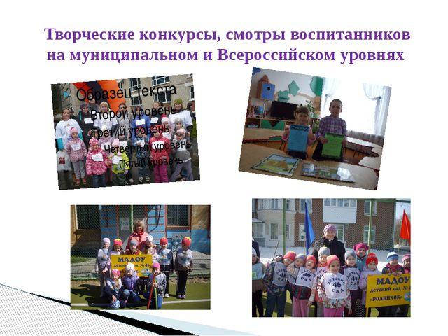 Творческие конкурсы, смотры воспитанников на муниципальном и Всероссийском ур...