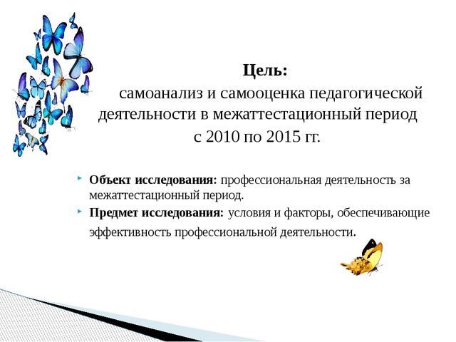 Цель: самоанализ и самооценка педагогической деятельности в межаттестационн...