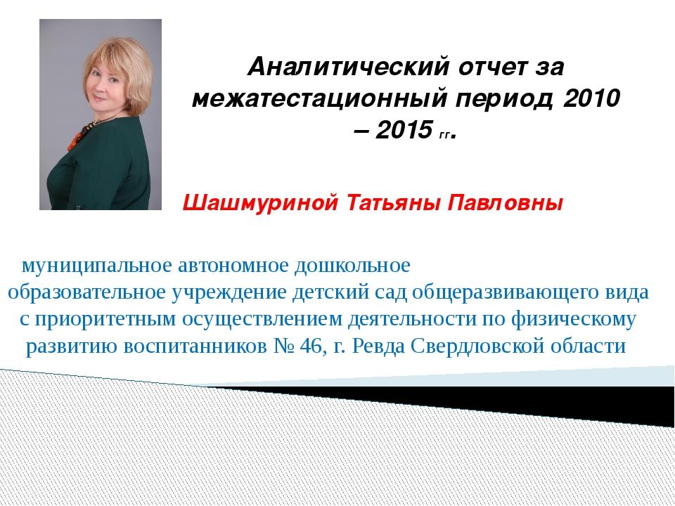 Шашмуриной Татьяны Павловны муниципальное автономное дошкольное образователь...