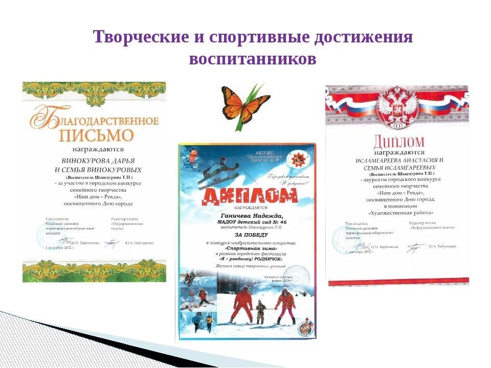 Творческие и спортивные достижения воспитанников