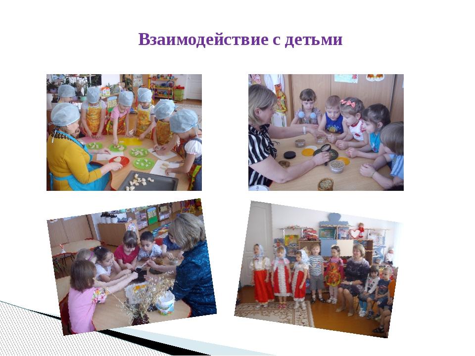 Взаимодействие с детьми
