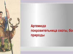 Артемида покровительница охоты, богиня природы