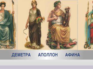 ГЕРА ДЕМЕТРА АПОЛЛОН АФИНА